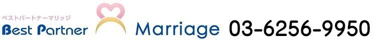 東京大手町の結婚相談所ベストパートナーマリッジ